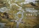 アフリカ南部 巨大湿原の未来を守る