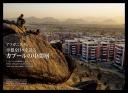 アフガニスタン 平穏な日々を送るカブールの中間層
