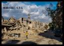 シリア 戦禍の街に生きる