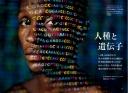 人種と遺伝子