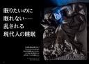 "<div class=""bpimage_title"">乱される現代人の睡眠</div>"