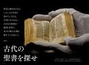 古代の聖書を探せ