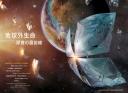地球外生命 探査の最前線
