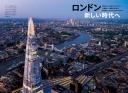 新時代を迎えるロンドン