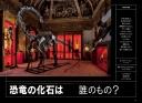 "<div class=""bpimage_title"">恐竜化石は誰のもの?</div>"