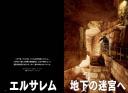 """<div class=""""bpimage_title"""">エルサレム 地下の迷宮へ</div>"""