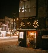 雪の札幌、はかないナイトライフ