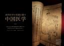 中国医学の底力