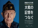 """<div class=""""bpimage_title""""><u><a href=""""/atcl/news/20/052000305/"""" target=""""_blank"""">終結から75 年 大戦の記憶をつなぐ</a></u></div>"""