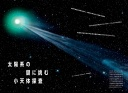 "<div class=""bpimage_title""><u><a href=""/atcl/news/21/082200414/"" target=""_blank"">太陽系の小天体探査</a></u></div>"
