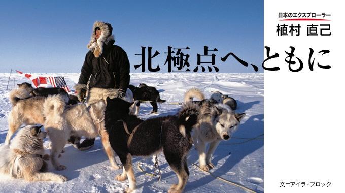 1978年4月29日、冒険家の植村直己がひとり、地球の頂点に立った。北極点単独行を取材したナショジオ写真家が、人生を変えた植村との日々を語る。