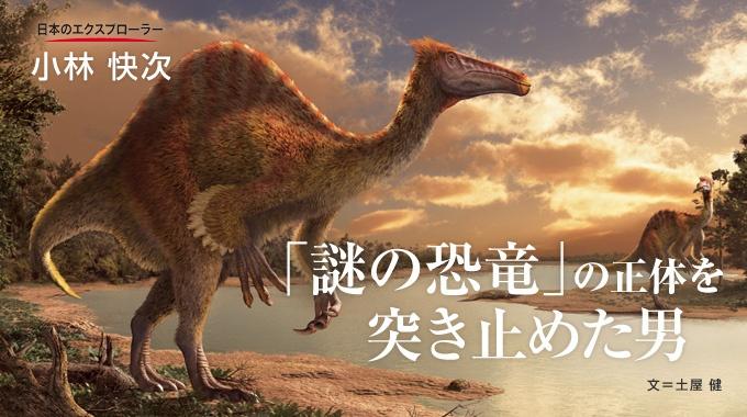 小林快次 「謎の恐竜」の正体を突き止めた男