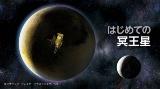 はじめての冥王星