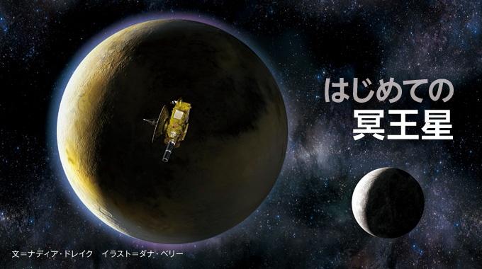 10年近い旅を経て、NASAの無人探査機ニューホライズンズが冥王星に大接近。謎に満ちたこの準惑星は、驚くべき発見をもたらすと期待されている。