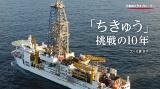 日本のエクスプローラー 「ちきゅう」 挑戦の10年