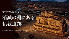 アフガニスタン 消滅の淵にある仏教遺跡