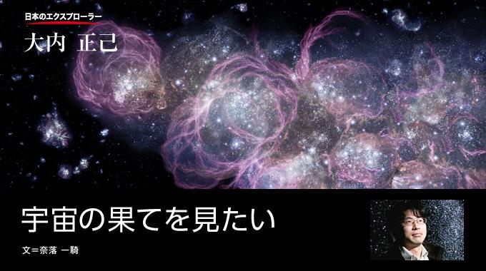 地球から130億光年以上のかなたにある「深宇宙」で今、新たな発見が相次いでいる。その最前線に立つ日本人天文学者が、大内正己だ。