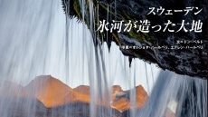 世界遺産ラポニア 氷河が造った大地