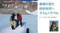 日本のエクスプローラー 田邊優貴子 南極の湖でタイムトラベル