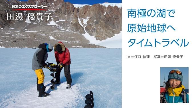 生態系の進化の謎を解く鍵を求め、体当たりで極地に挑む生態学者・田邊優貴子。南極大陸の湖に潜ると、まるで原始の地球のような世界が息づいていた。