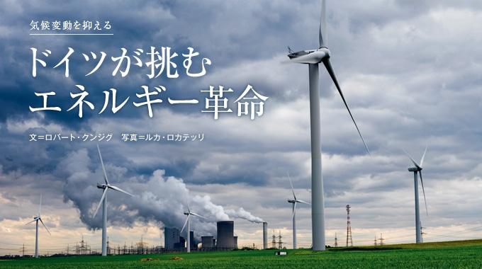 脱原発と脱化石燃料を目指し、あえて困難な道を歩み始めたドイツ。このエネルギー革命は、世界の国々のモデルとなるのだろうか。