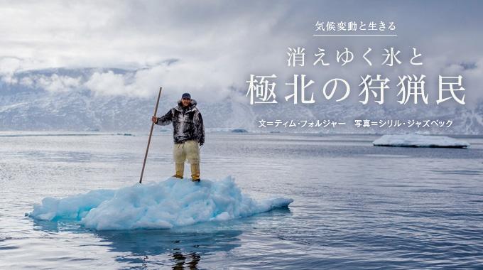 はるか昔から氷上で狩りをしてきたグリーンランドの猟師たち。海氷が減少する今、彼らは生活の転換を迫られている。