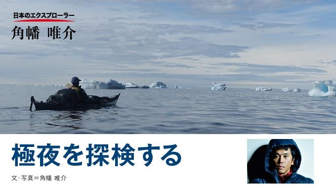作家で探検家の角幡唯介は、この冬、北極圏で太陽が昇らない闇の世界の単独行に挑む。