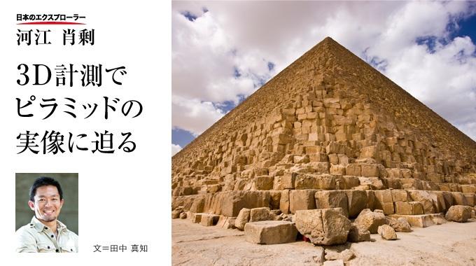 正確なデータの記録を重視する気鋭のエジプト考古学者、河江肖剰。3D計測を駆使して、エジプトのギザに立つ大ピラミッドの新たな姿を探る。