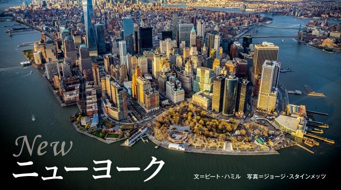 高さ200メートルを超す高層ビルが続々と建設されているニューヨーク。この街で生まれ育った作家のピート・ハミルが、変わりゆく故郷への思いを語る。