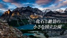 化石と絶景 カナダのヨーホー国立公園