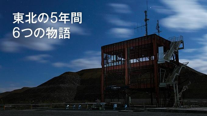 2011年3月11日の東日本大震災から5年がたつ。東北の人たちの思いや移り変わる風景を、震災直後から現地を撮り続ける6人の写真家が伝える。