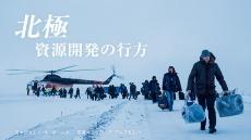 北極 資源開発の行方