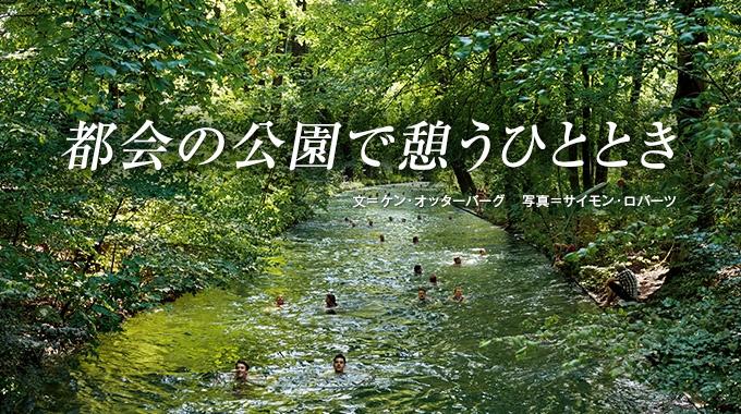 遠くの雄大な国立公園に行かなくても、都会の公園でも自然と触れ合うことはできる。世界各地の都市型公園を訪ね、身近な自然の楽しみ方を探る。