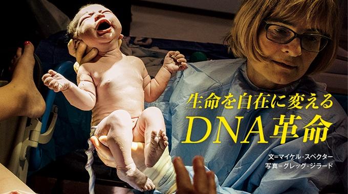 生物の遺伝情報を思い通りに改変できる「ゲノム編集」技術。難病の治療など、無限の可能性を秘めた新技術だが、その使用への懸念もある。