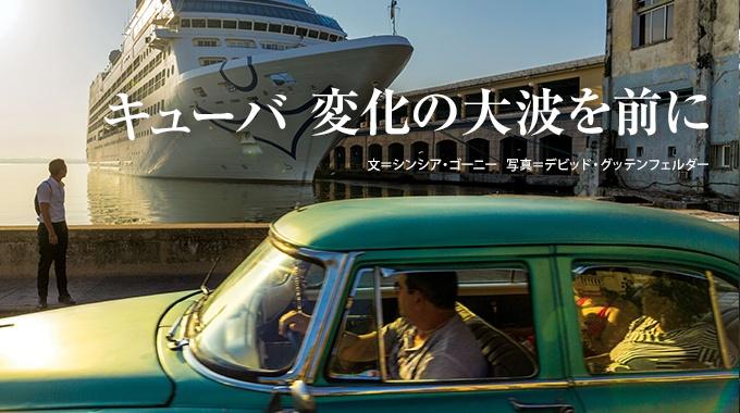 米国のクルーズ船が、40年ぶりにキューバのハバナへ入港した。国交回復で急増が予想される米国人観光客を、キューバの人々はどう迎えるのか?