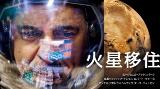 火星移住 人類の挑戦