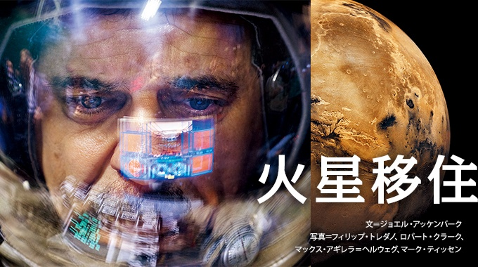 火星に人類が移り住む…SFのような計画だが、実現に向けてカウントダウンが始まっている。火星を目指すプロジェクトの最新情報を伝える。