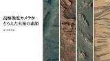 高解像度カメラがとらえた火星の素顔