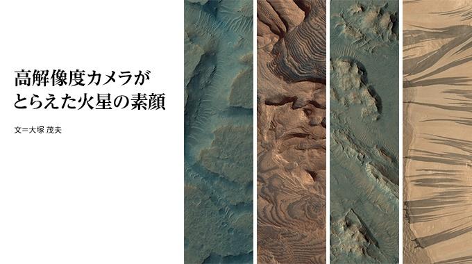 NASAの火星探査機に搭載された高解像度カメラ「HiRISE」(ハイライズ)の稼働開始から10年。その画像は、赤い惑星の素顔を伝えてくれる。