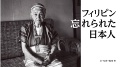 フィリピンの忘れられた日本人