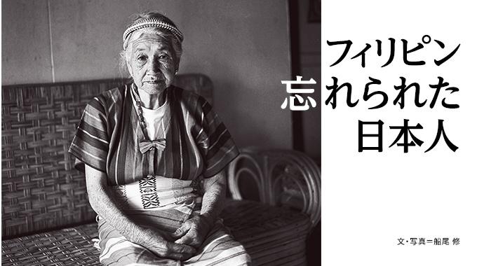 75年前に始まった太平洋戦争で、フィリピンにいた日本人移民とその家族は引き裂かれた。現地に取り残された日本人を、写真家の船尾修が記録した。