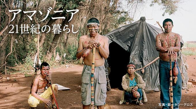 未開の森と伝統を守る先住民族。そんな既成のイメージに疑問を抱く写真家がアマゾン川流域へと赴き、21世紀に生きる人々の現実をカメラでとらえた。