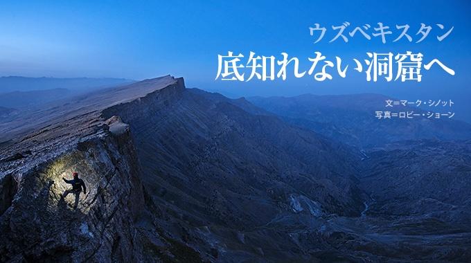 世界一深い洞窟を探して、中央アジアの険しい山岳地帯へ。ロッククライミングの末にようやくたどり着いた洞窟は、地下のどこまで続いているのか。