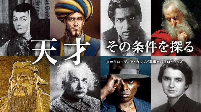 アインシュタイン、ニュートン、ミケランジェロ・・・。並外れた知性や才能をもって生まれ、世界を変える人たちがいる。さまざまな研究結果を基に、驚異的な頭脳の秘密に迫る。
