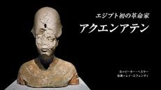 エジプト初の革命家 アクエンアテン