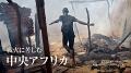 戦火に苦しむ中央アフリカ