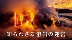 ハワイ 知られざる溶岩の迷宮