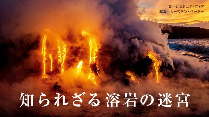 ハワイ島の地下には、活発な火山活動によってつくられた「溶岩チューブ」と呼ばれる洞窟が広がっている。その地図を作成しようと、洞窟探検家たちは狭く危険な穴の中を、身をよじりながら進んでいく。