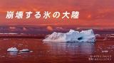 南極 崩壊する氷の大陸