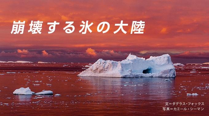 南極大陸の氷が解けている。状況はどこまで深刻で、それによって海水面はどのくらい上昇するのか。「特別レポート:南極の氷と海」パート1では、氷の現地調査に焦点を当てる。
